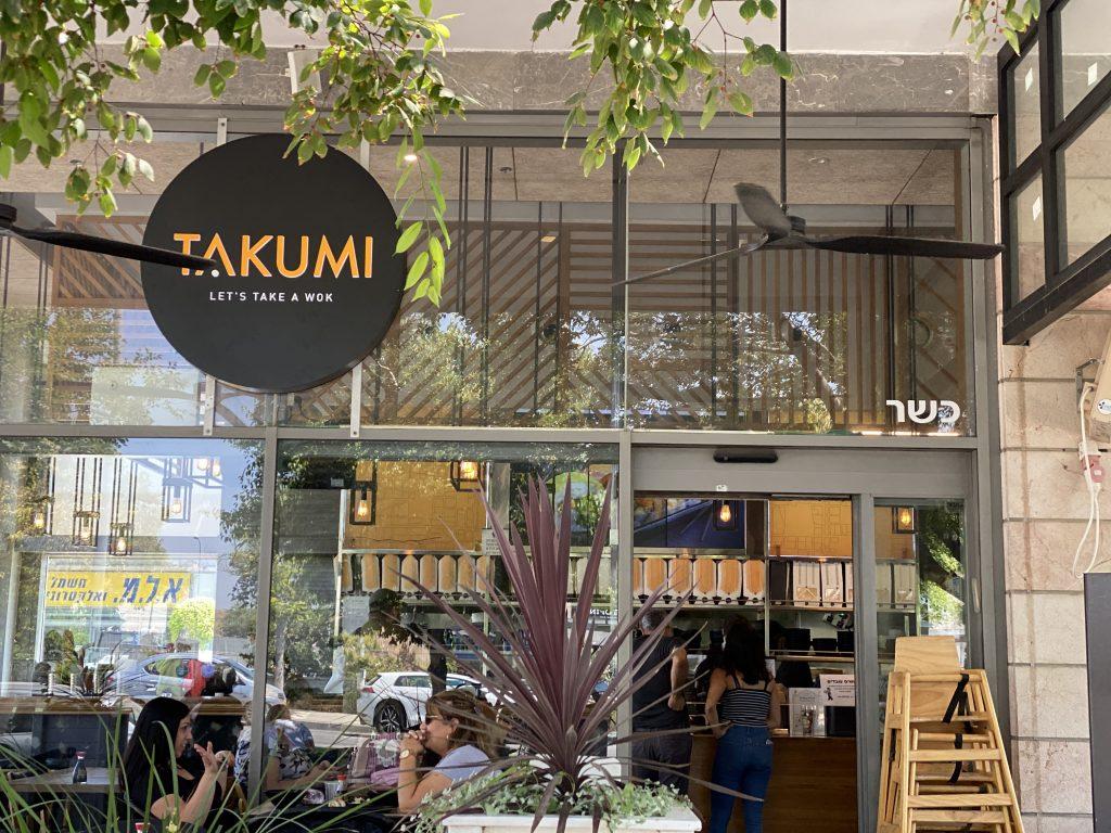 מסעדת טקומי